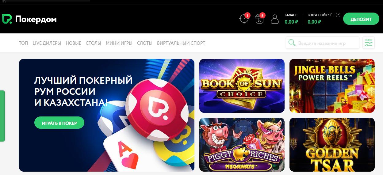 Онлайн покер 888 на реальные деньги официальный сайт вулкан ставки казино