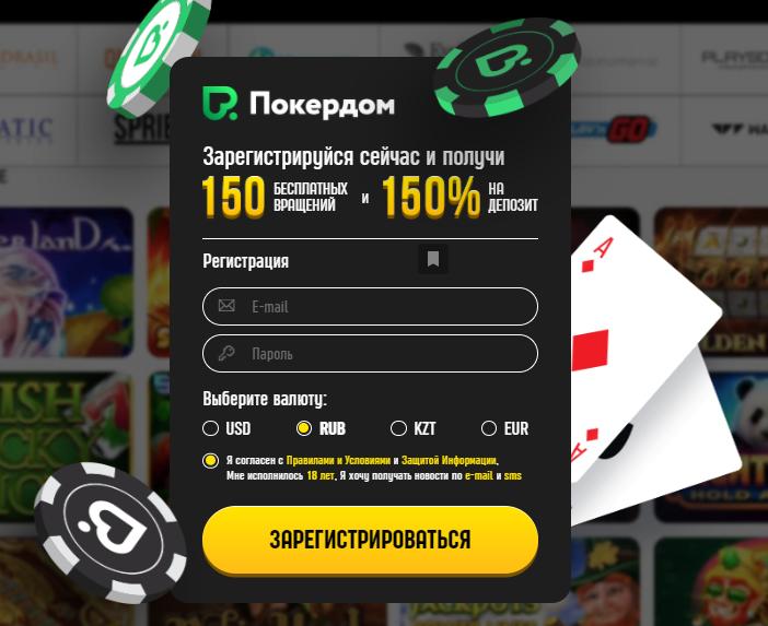 Покер дом казино онлайн официальный сайт